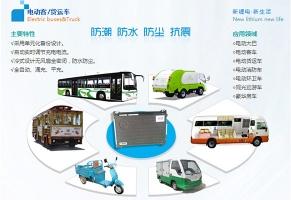 锂离子电池电动客/货运车案例